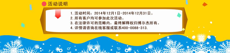 活动结束日期:2014年12月31日,订购热线:400-0088-313
