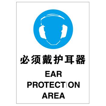 安全地贴-必须戴护耳器 耐用乙烯 指示 警示标识 标志防滑膜