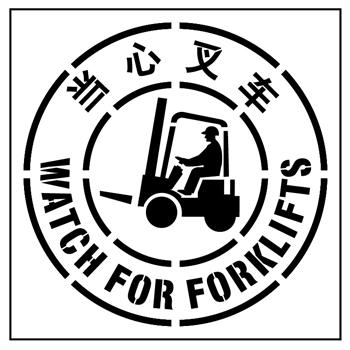 地面标识模版 当心叉车-标识模板铝板安全标识标志牌 指示牌 地贴