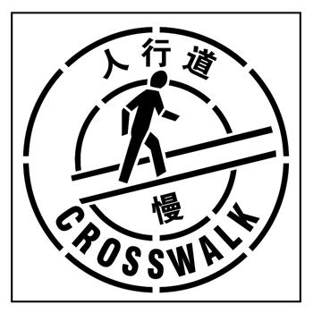 地面标识模版人行道慢标识模板 铝板 安全标识标志牌 指示牌 地贴