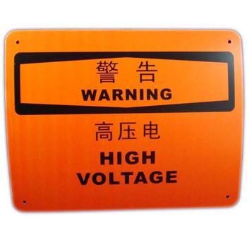 博尔杰 警告标识 警告 高压电 提示牌 不干胶定制 警示标示贴纸 标志牌 标语 温馨提示牌