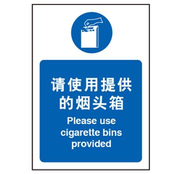 请使用提供的烟头箱 温馨提示标识贴