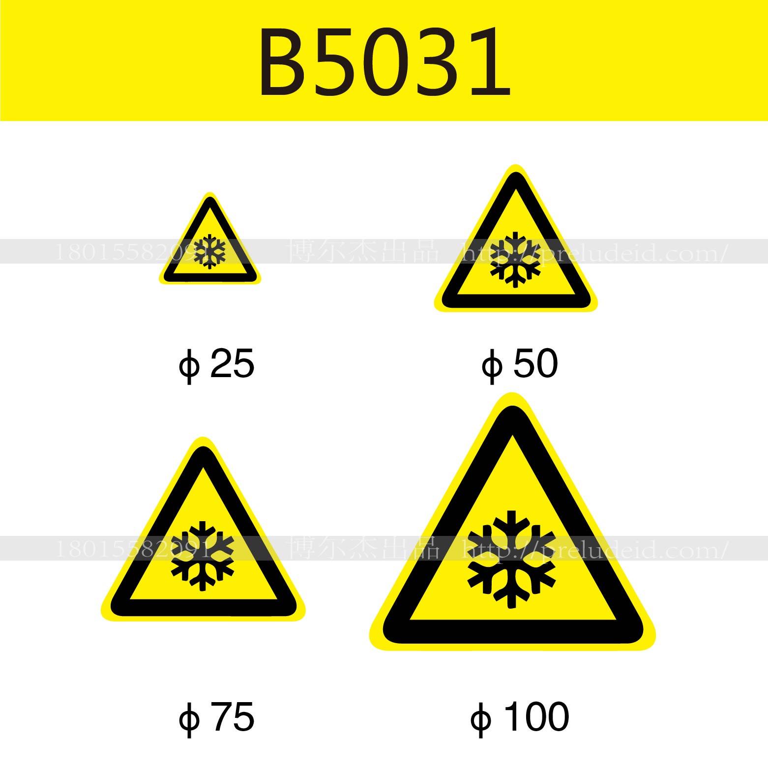 博尔杰 安全标签  安全标语牌 安全标语贴 标识厂家 丝印标签 安全标示牌 B5031