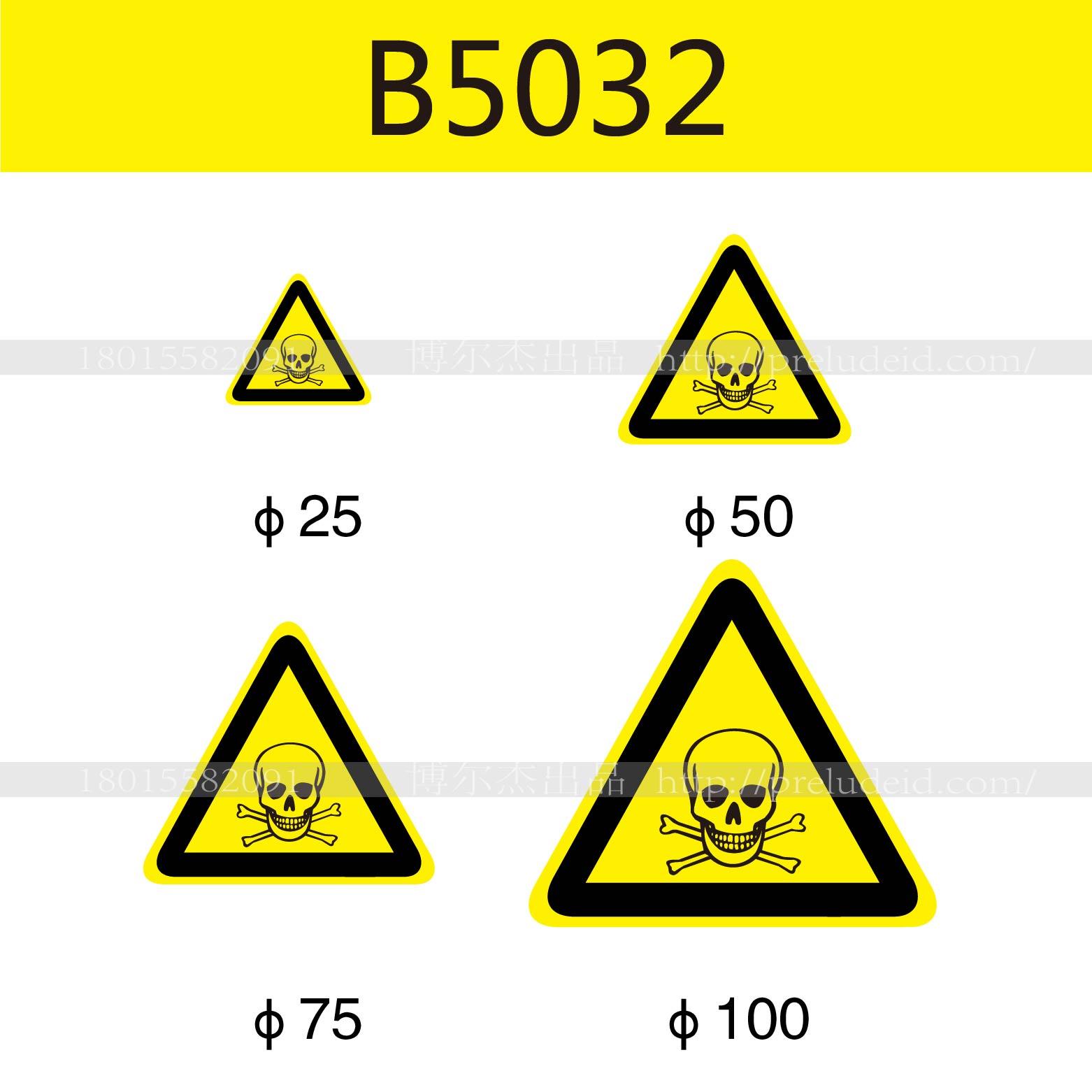 博尔杰 安全标签  安全标语牌 安全标语贴 标识厂家 丝印标签 安全标示牌 B5032