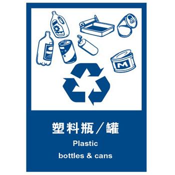 安全警示标志牌 城市环保可回收垃圾标识牌