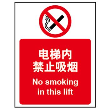 电梯安全标识-电梯内禁止吸烟 提示牌 禁止吸烟 标牌 禁烟牌 墙面贴纸