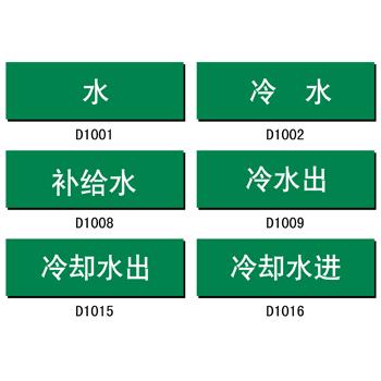 标准管道信息标示牌 水 气体液体 提示牌 耐热 耐腐蚀