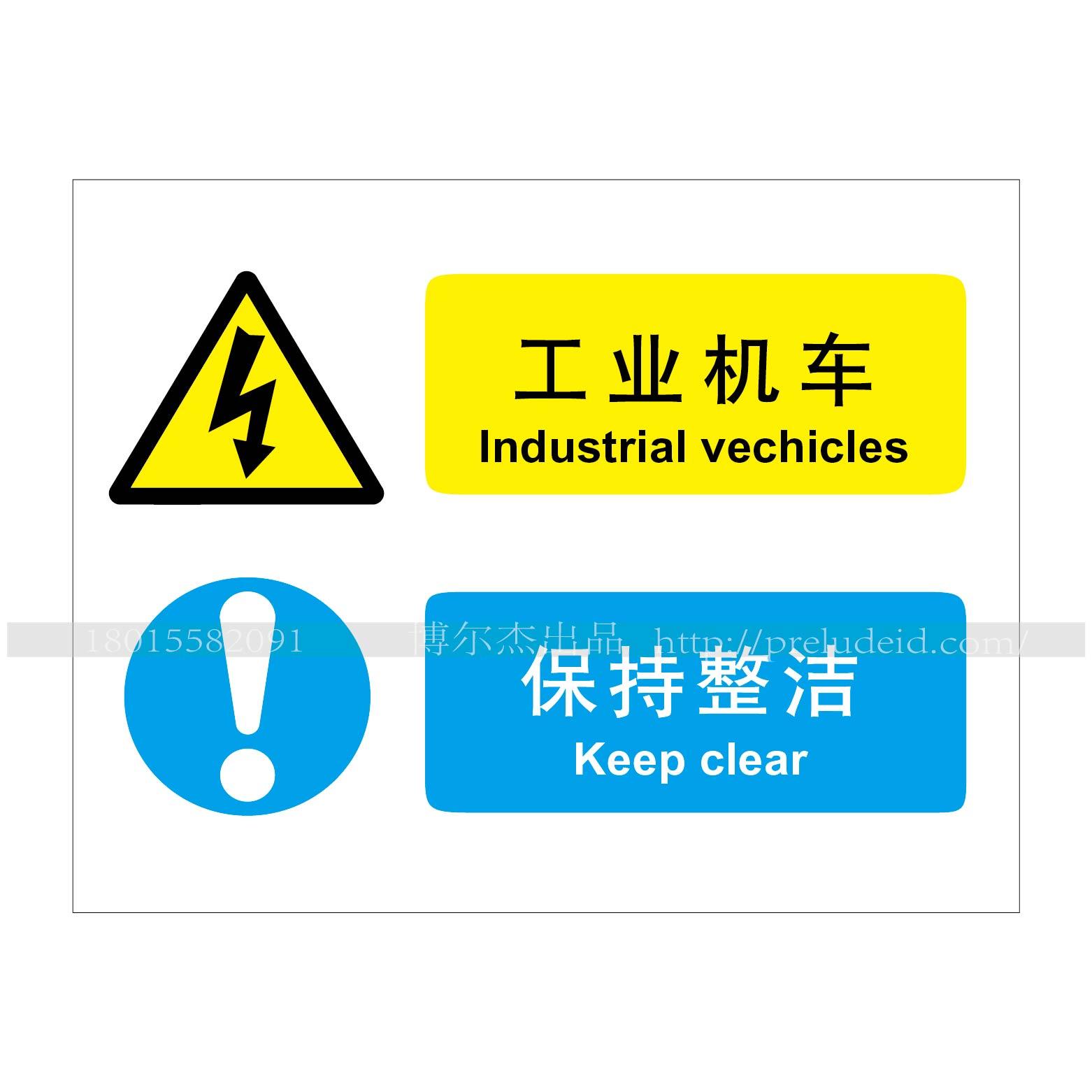 组合信息标识 工业机车 保持整洁 警告标志牌 安全提示标志牌 提示标语 指示 A7707 A4280