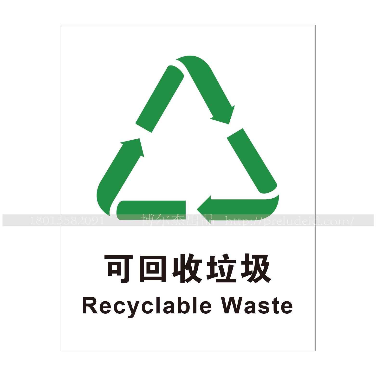 博尔杰城市生活垃圾分类可回收垃圾安全指示牌标识牌标签提示牌告示牌安全