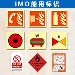 IMO船用标识