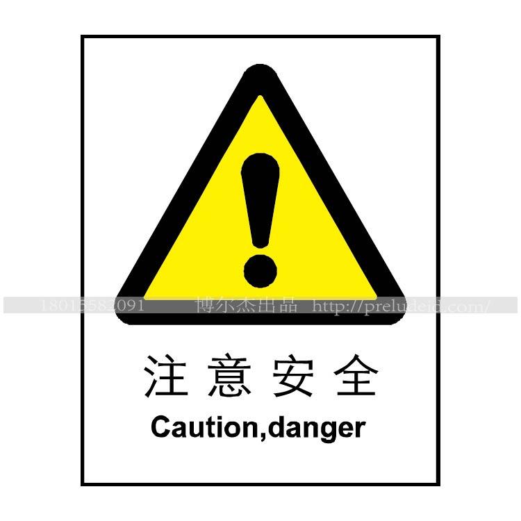 博尔杰  自粘性乙烯标示牌 指示牌 警告提示 铝板标识牌 注意安全 禁止标志牌 A0028 A0028