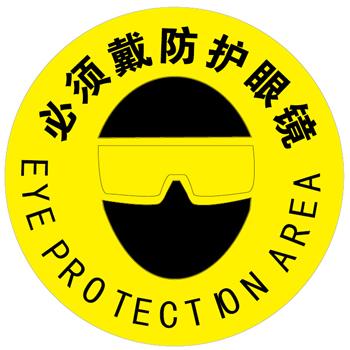 安全地贴-必须戴防护眼镜 耐用乙烯附防滑膜 指示标识