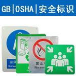 GB|OSHA|安全标识