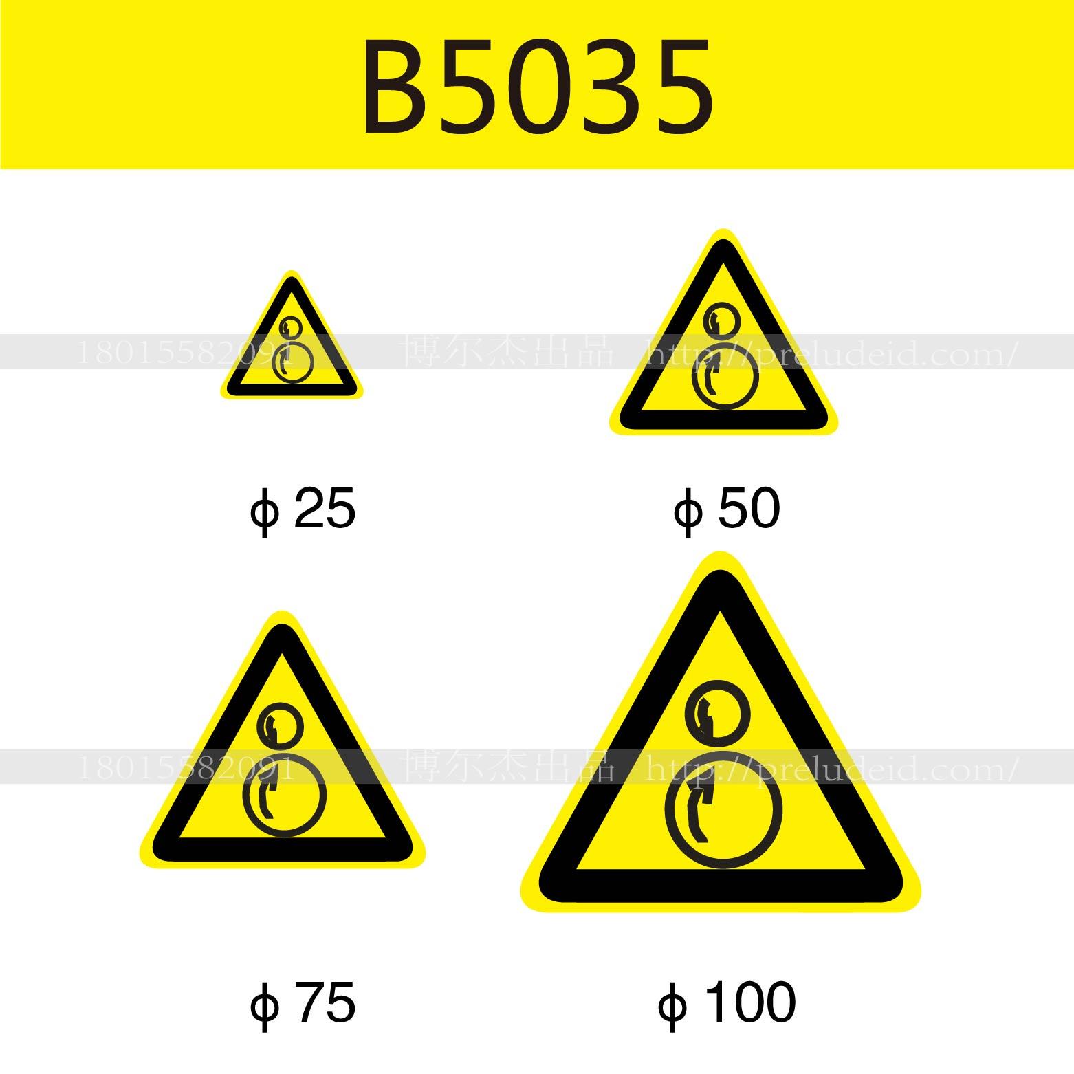 博尔杰 安全标签  安全标语牌 安全标语贴 标识厂家 丝印标签 安全标示牌 B5035