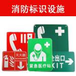 消防标识标志
