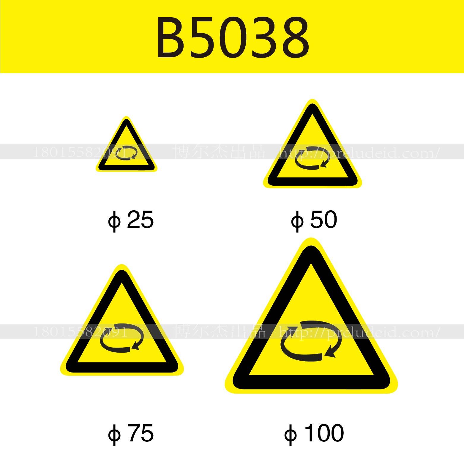 博尔杰 安全标签  安全标语牌 安全标语贴 标识厂家 丝印标签 安全标示牌 B5038