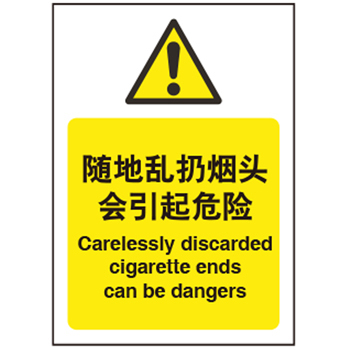随地乱扔烟头会引起危险