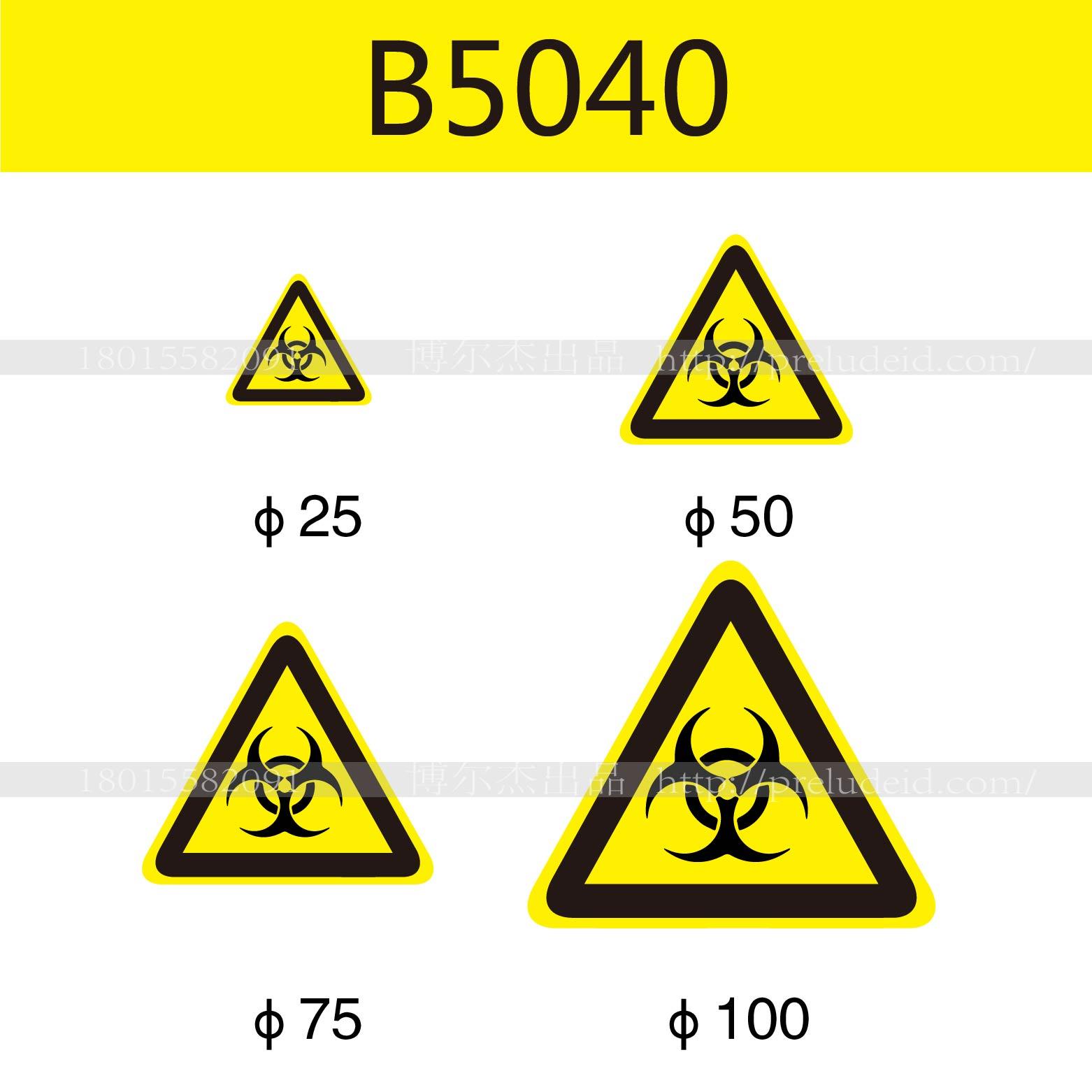 博尔杰 安全标签  安全标语牌 安全标语贴 标识厂家 丝印标签 安全标示牌 B5040