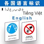 英语|阿语|越语|梵语|标识