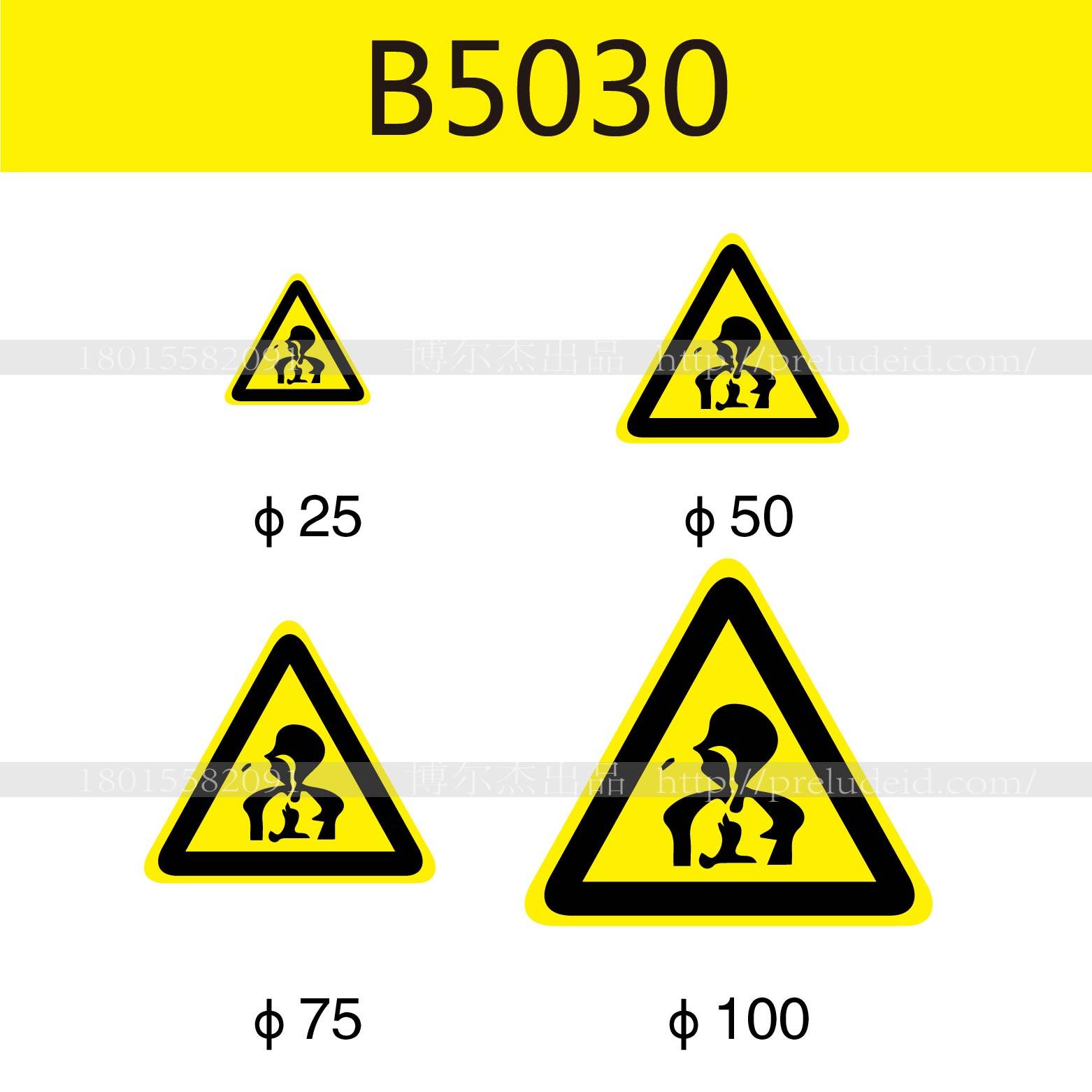 博尔杰 安全标签  安全标语牌 安全标语贴 标识厂家 丝印标签 安全标示牌 B5030