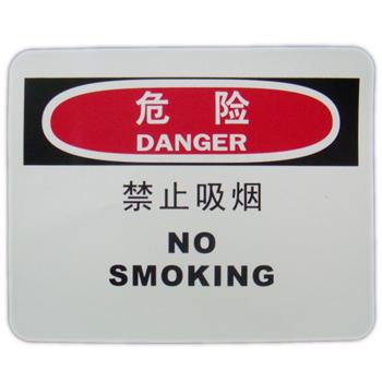 禁止吸烟 禁止贴纸