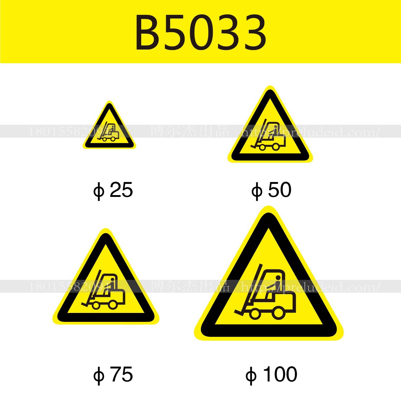博尔杰 安全标签  安全标语牌 安全标语贴 标识厂家 丝印标签 安全标示牌 B5033