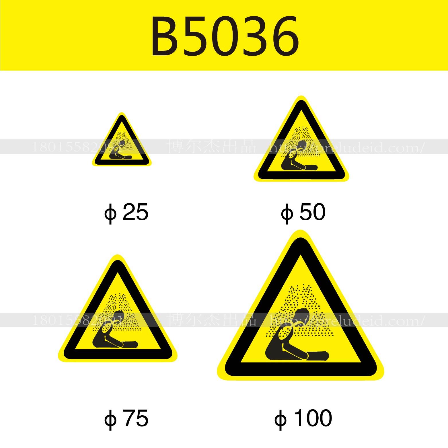博尔杰 安全标签  安全标语牌 安全标语贴 标识厂家 丝印标签 安全标示牌 B5036