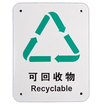 分类垃圾桶标识