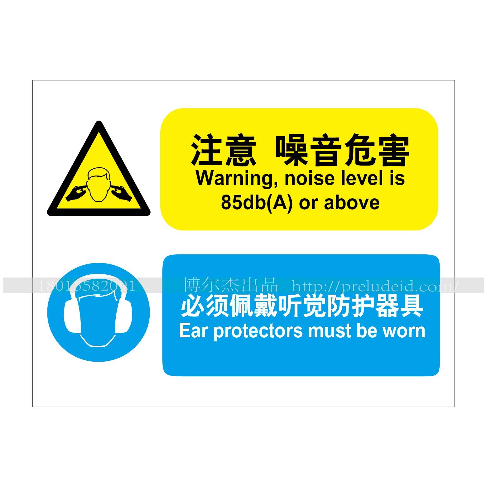 组合信息标识 注意-噪音危害 必须佩戴听觉防护器具 警告标志牌 安全标语牌 A8001 A4289